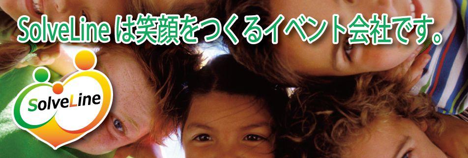 ソルブライン~関東近郊の笑顔の町おこし(全国ご依頼もお受けいたします)、笑顔のおもちゃ販売、笑顔のデジタルサービスを楽しく承ります。